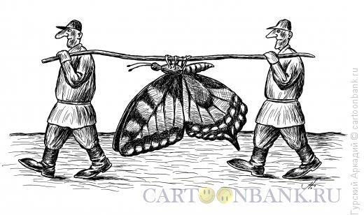 Карикатура: охотники с бабочкой, Гурский Аркадий