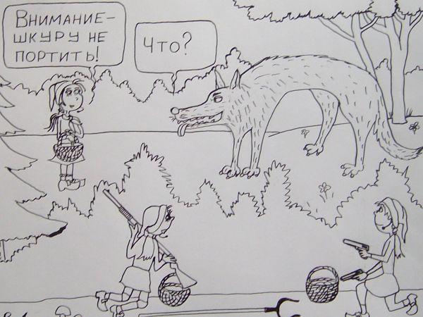 Карикатура: История красной Шапочки, Петров Александр