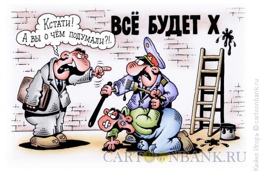 Карикатура: Все будет х..., Кийко Игорь