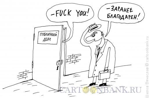 Карикатура: Заранее благодарен, Шилов Вячеслав