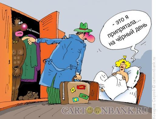 Карикатура: на черный день, Кокарев Сергей