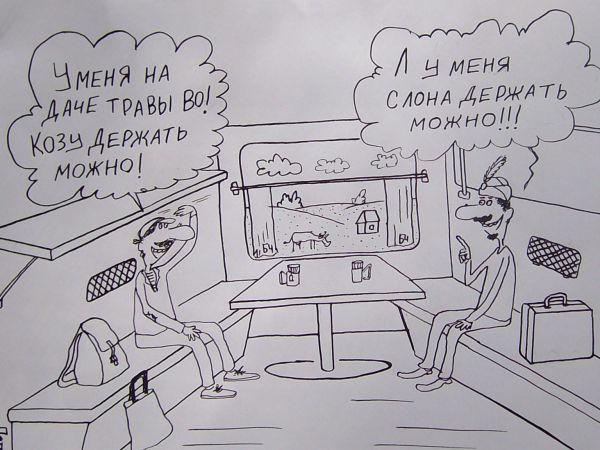 Карикатура: Разговоры в поезде, Петров Александр