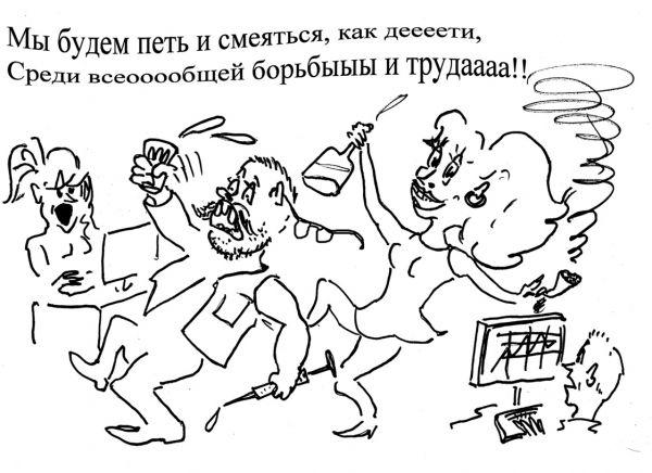 Карикатура: Как дети, Ehrekrieger