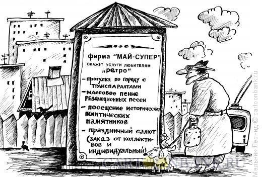 Карикатура: Ретро, Мельник Леонид