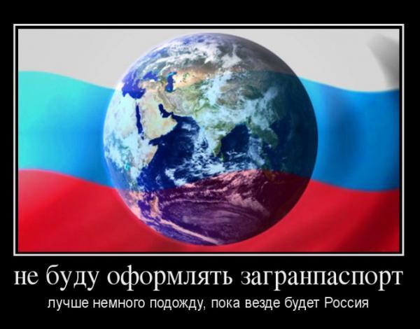 Карикатура: Загранпаспорт, Стас Витовой