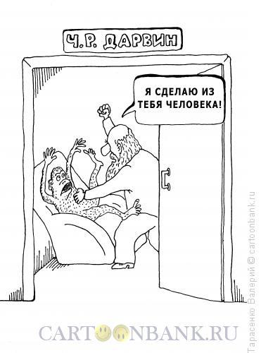 Карикатура: Методика Дарвина, Тарасенко Валерий