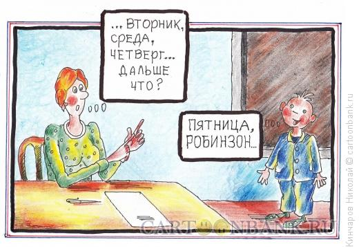 Карикатура: Урок в школе, Кинчаров Николай