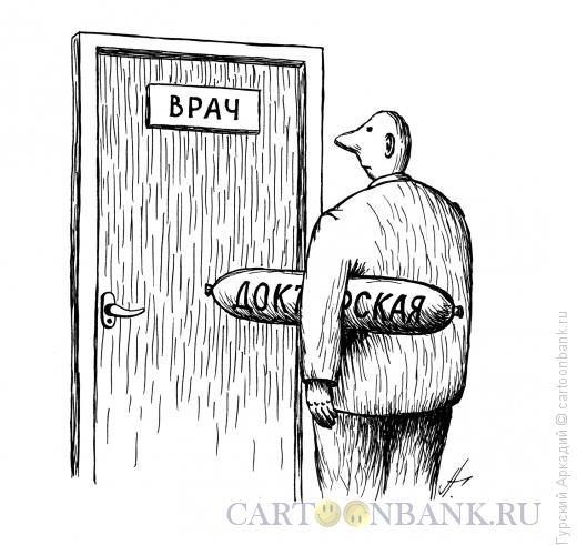 Карикатура: человек с колбасой, Гурский Аркадий