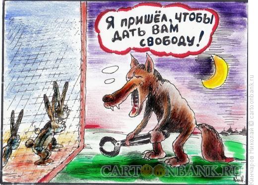 Карикатура: Волк и кролики, Кинчаров Николай