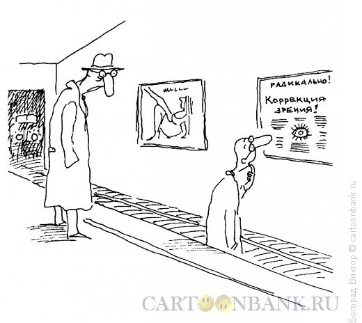 http://www.anekdot.ru/i/caricatures/normal/14/5/7/reklama-v-metro.jpg