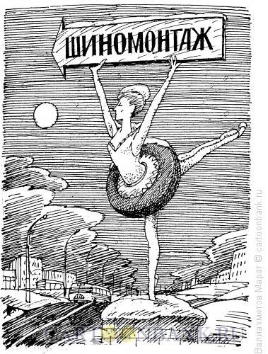 Карикатура: Шиномонтаж, Валиахметов Марат