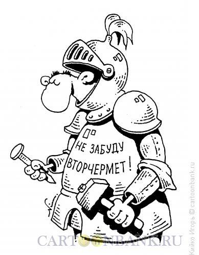 Карикатура: Поклонник вторчермета, Кийко Игорь