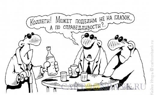 Карикатура: На глазок, Кийко Игорь