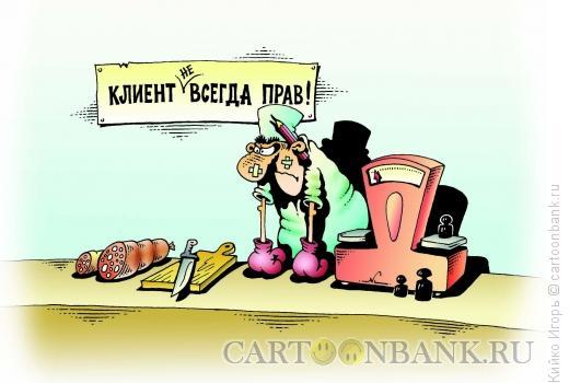 Карикатура: Клиент не прав, Кийко Игорь