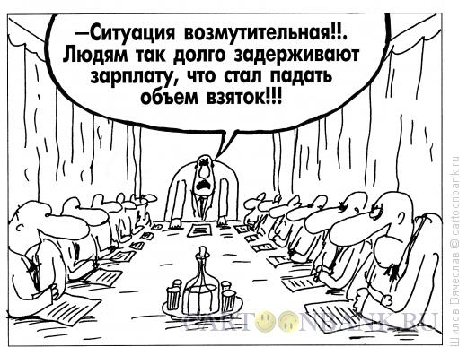 Карикатура: Объем, Шилов Вячеслав