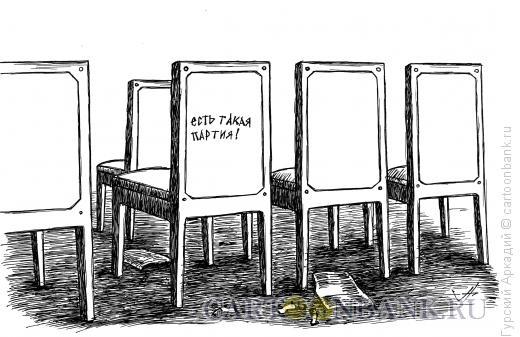 Карикатура: стулья в зале, Гурский Аркадий