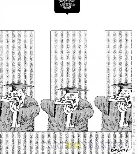 Карикатура: Обвинительный уклон, Богорад Виктор
