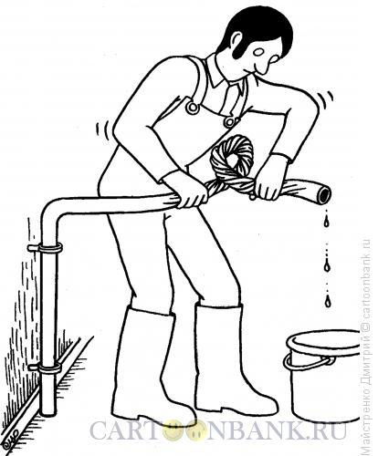 Карикатура: Отжим трубы, Майстренко Дмитрий