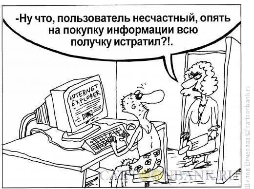 Карикатура: Пользователь, Шилов Вячеслав