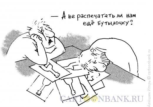 Карикатура: распечатать бутылочку, Алёшин Игорь