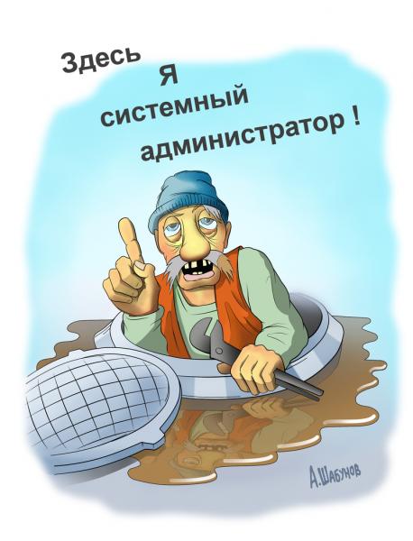 Карикатура: Сисадмин, Александр Шабунов