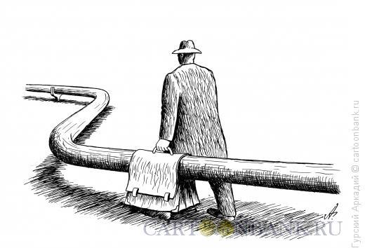 Карикатура: трубопровод, Гурский Аркадий