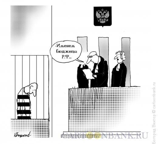 Карикатура: Именем бюджета РФ, Богорад Виктор
