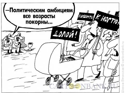 Карикатура: Политические амбиции, Шилов Вячеслав