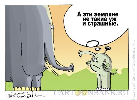 Карикатура: Такой же как и мы, Подвицкий Виталий