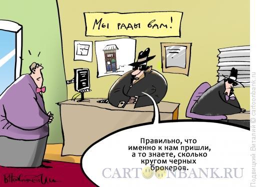 Карикатура: Черные риелторы, Подвицкий Виталий