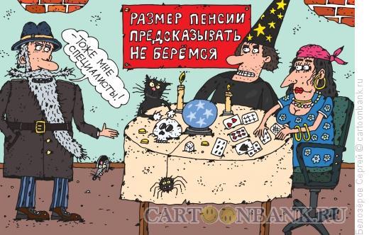 Картинки по запросу Пенсия Карикатура