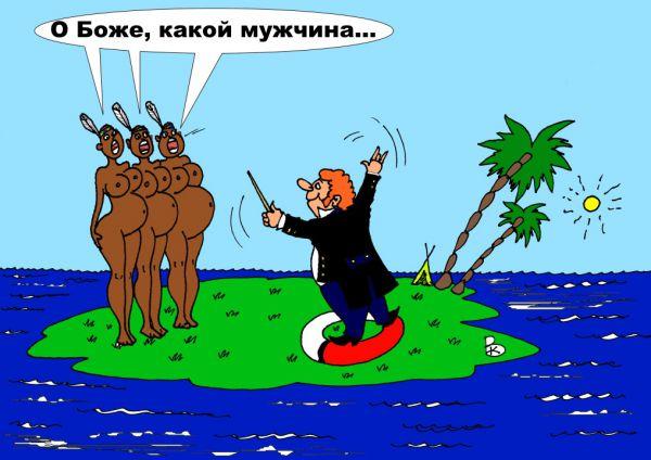 Карикатура: Мечты сбываются..., Валерий Каненков