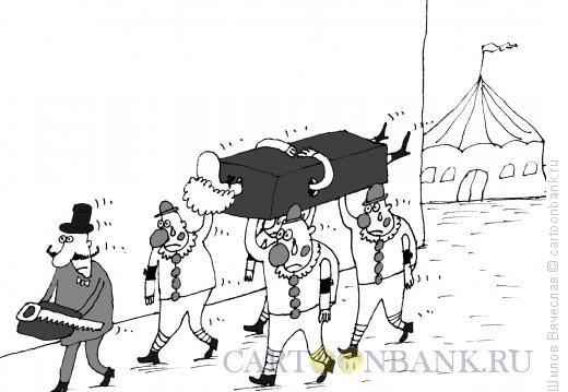 Карикатура: Похороны ассистентки, Шилов Вячеслав