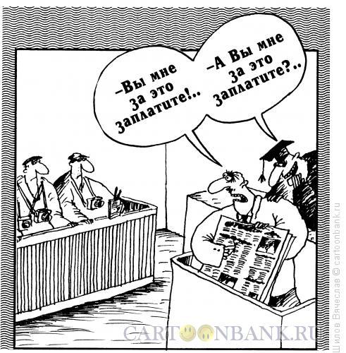 Карикатура: Предоплата, Шилов Вячеслав
