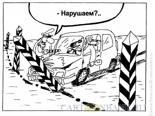 Карикатура: Нарушитель, Шилов Вячеслав