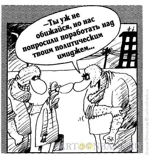 Карикатура: Имиджмейкерство, Шилов Вячеслав