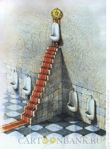 Карикатура: Путь короля, Дергачёв Олег