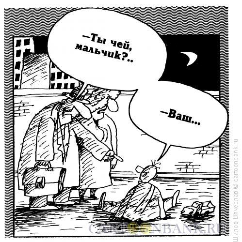 Карикатура: Беспризорник, Шилов Вячеслав