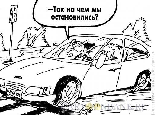 Карикатура: Что-то или кто-то, Шилов Вячеслав