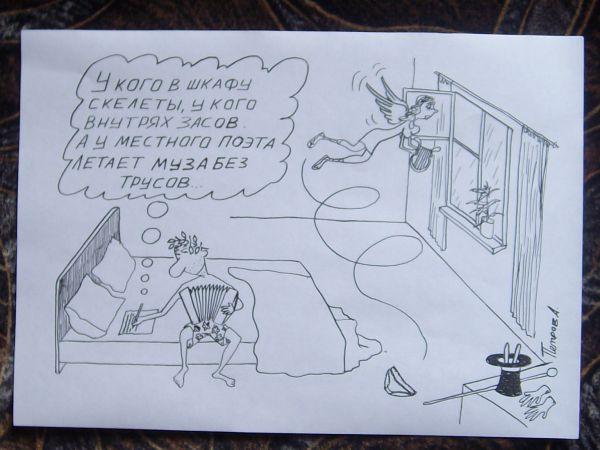 Карикатура: Муза -3, Петров Александр