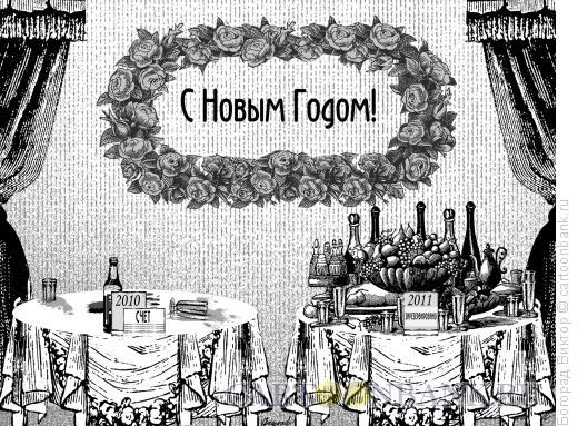 Карикатура: Открытка к Новому году, Богорад Виктор