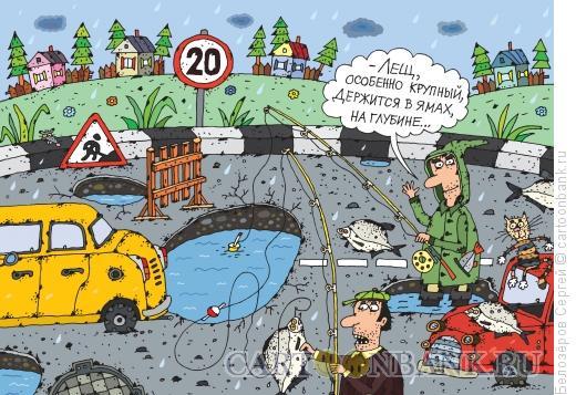 Карикатура: Дорога, Белозёров Сергей