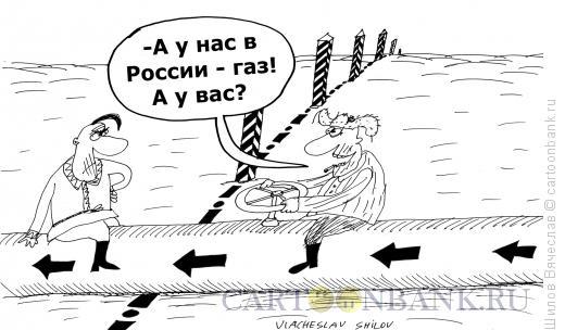 Карикатура: Дразнилка, Шилов Вячеслав