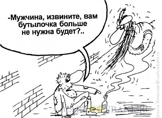 http://www.anekdot.ru/i/caricatures/normal/14/6/19/butylochka.jpg