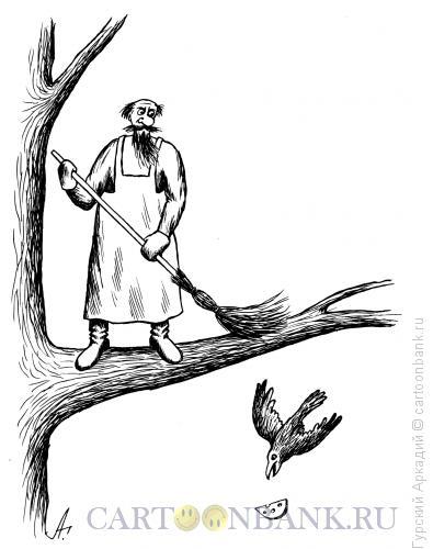 Карикатура: дворник на дереве, Гурский Аркадий