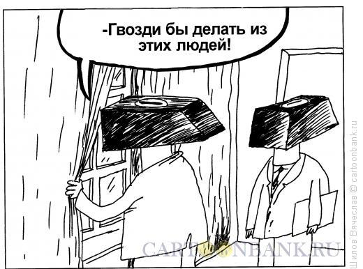 Карикатура: Молотки и гвозди, Шилов Вячеслав