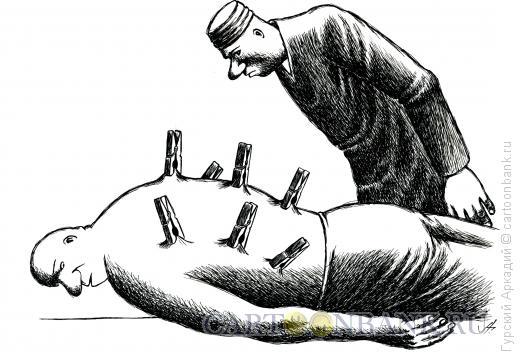 Карикатура: процедура, Гурский Аркадий