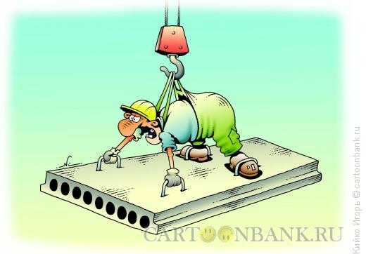 Карикатура: Стропальщик, Кийко Игорь