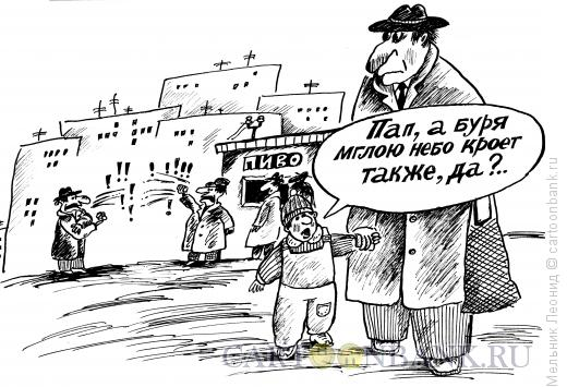 Карикатура: Цитируя Пушкина, Мельник Леонид