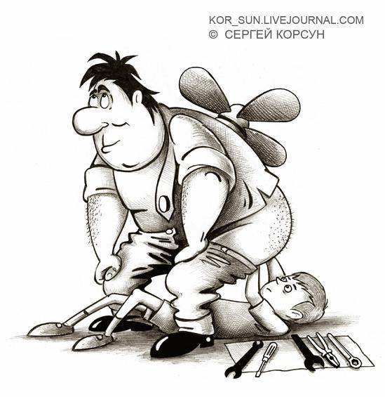 Карикатура: Ремонт, Сергей Корсун